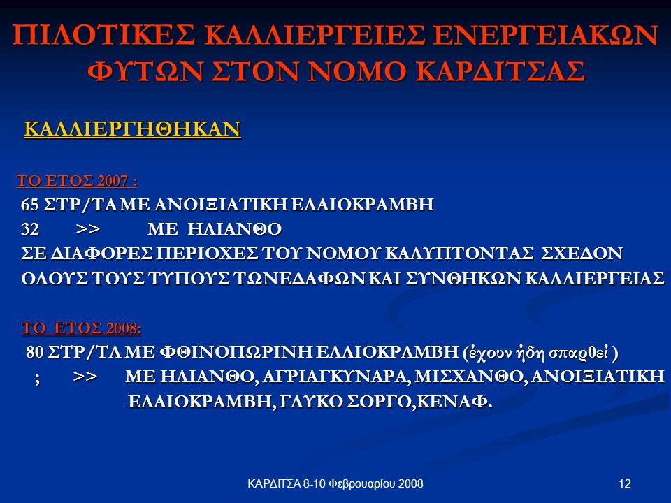 12ΚΑΡΔΙΤΣΑ 8-10 Φεβρουαρίου 2008 ΠΙΛΟΤΙΚΕΣ ΚΑΛΛΙΕΡΓΕΙΕΣ ΕΝΕΡΓΕΙΑΚΩΝ ΦΥΤΩΝ ΣΤΟΝ ΝΟΜΟ ΚΑΡΔΙΤΣΑΣ ΚΑΛΛΙΕΡΓΗΘΗΚΑΝ ΚΑΛΛΙΕΡΓΗΘΗΚΑΝ ΤΟ ΕΤΟΣ 2007 : ΤΟ ΕΤΟΣ 200