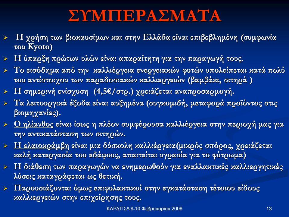13ΚΑΡΔΙΤΣΑ 8-10 Φεβρουαρίου 2008ΣΥΜΠΕΡΑΣΜΑΤΑ  Η χρήση των βιοκαυσίμων και στην Ελλάδα είναι επιβεβλημένη (συμφωνία του Kyoto)  Η ύπαρξη πρώτων υλών είναι απαραίτητη για την παραγωγή τους.