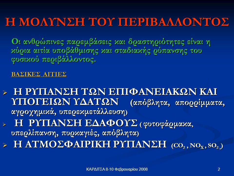 2ΚΑΡΔΙΤΣΑ 8-10 Φεβρουαρίου 2008 Η ΜΟΛΥΝΣΗ ΤΟΥ ΠΕΡΙΒΑΛΛΟΝΤΟΣ Οι ανθρώπινες παρεμβάσεις και δραστηριότητες είναι η κύρια αιτία υποβάθμισης και σταδιακής