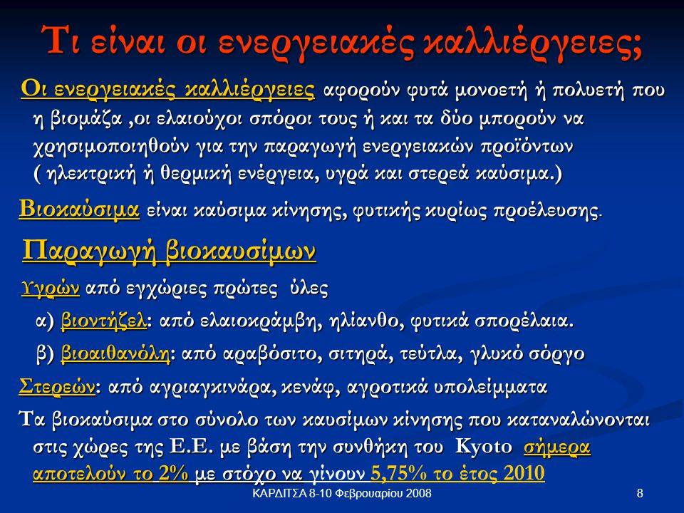 8ΚΑΡΔΙΤΣΑ 8-10 Φεβρουαρίου 2008 Τι είναι οι ενεργειακές καλλιέργειες; Οι ενεργειακές καλλιέργειες αφορούν φυτά μονοετή ή πολυετή που η βιομάζα,οι ελαι
