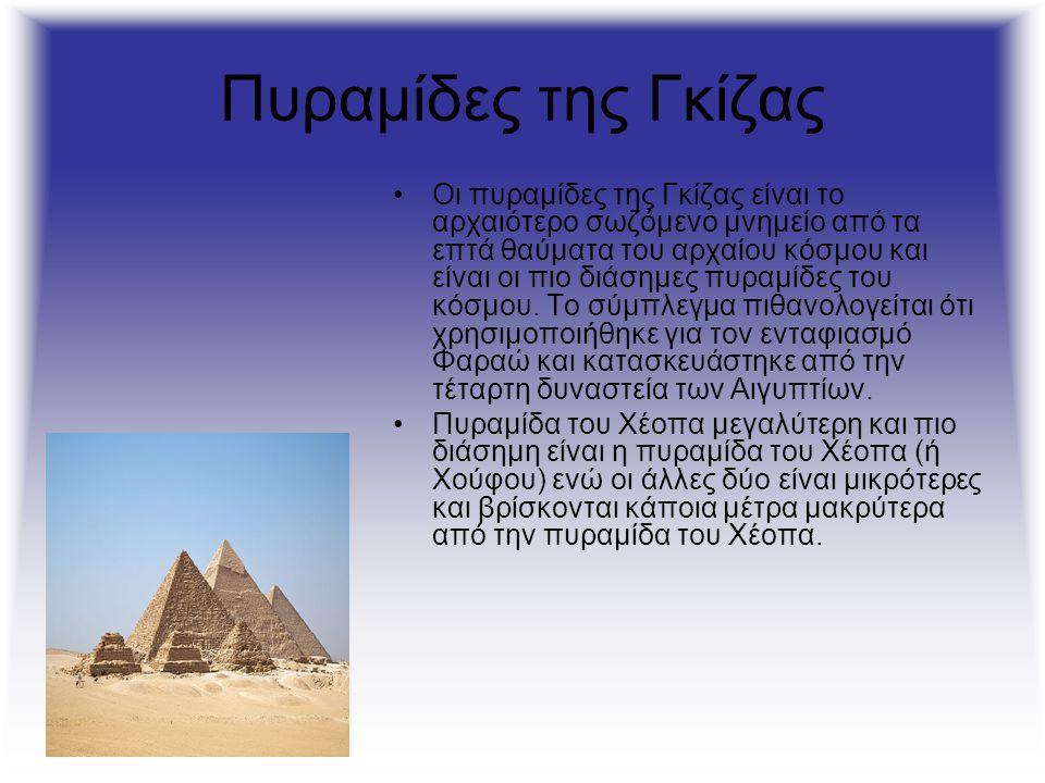 Πυραμίδες της Γκίζας Οι πυραμίδες της Γκίζας είναι το αρχαιότερο σωζόμενο μνημείο από τα επτά θαύματα του αρχαίου κόσμου και είναι οι πιο διάσημες πυρ