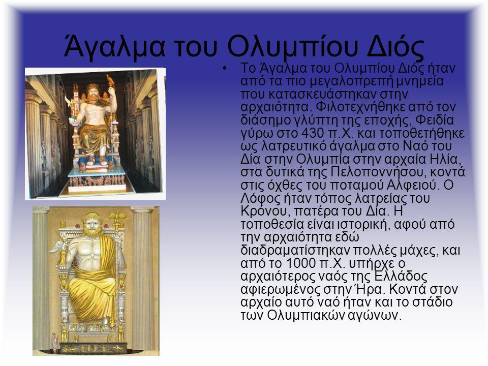 Άγαλμα του Ολυμπίου Διός Το Άγαλμα του Ολυμπίου Διός ήταν από τα πιο μεγαλοπρεπή μνημεία που κατασκευάστηκαν στην αρχαιότητα. Φιλοτεχνήθηκε από τον δι