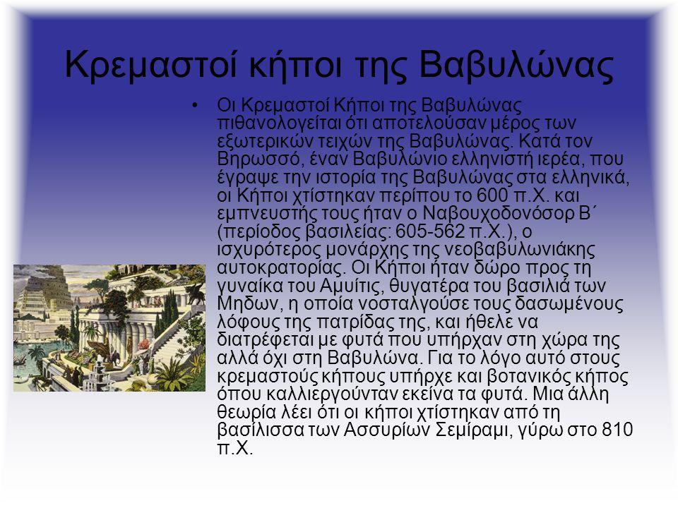 Κρεμαστοί κήποι της Βαβυλώνας Οι Κρεμαστοί Κήποι της Βαβυλώνας πιθανολογείται ότι αποτελούσαν μέρος των εξωτερικών τειχών της Βαβυλώνας. Κατά τον Βηρω