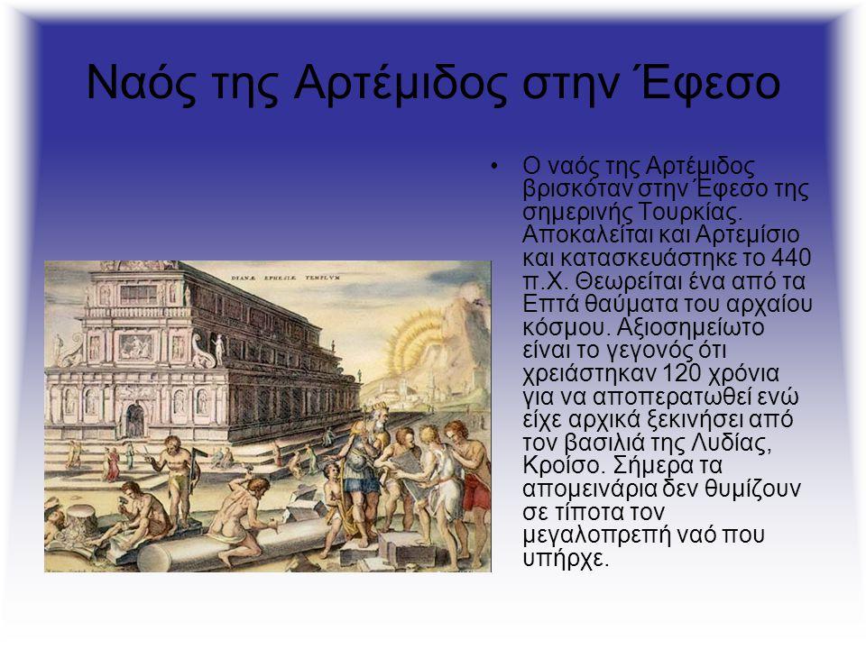 Ναός της Αρτέμιδος στην Έφεσο Ο ναός της Αρτέμιδος βρισκόταν στην Έφεσο της σημερινής Τουρκίας. Αποκαλείται και Αρτεμίσιο και κατασκευάστηκε το 440 π.