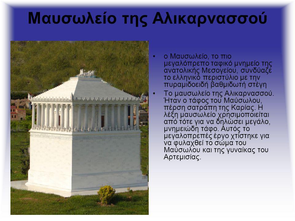 Μαυσωλείο της Αλικαρνασσού ο Μαυσωλείο, το πιο μεγαλόπρεπο ταφικό μνημείο της ανατολικής Μεσογείου, συνδύαζε το ελληνικό περιστύλιο με την πυραμιδοειδ