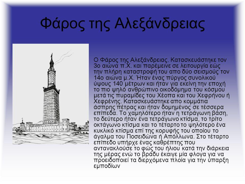 Φάρος της Αλεξάνδρειας Ο Φάρος της Αλεξάνδρειας. Κατασκευάστηκε τον 3ο αιώνα π.Χ. και παρέμεινε σε λειτουργία εώς την πλήρη καταστροφή του απο δύο σει