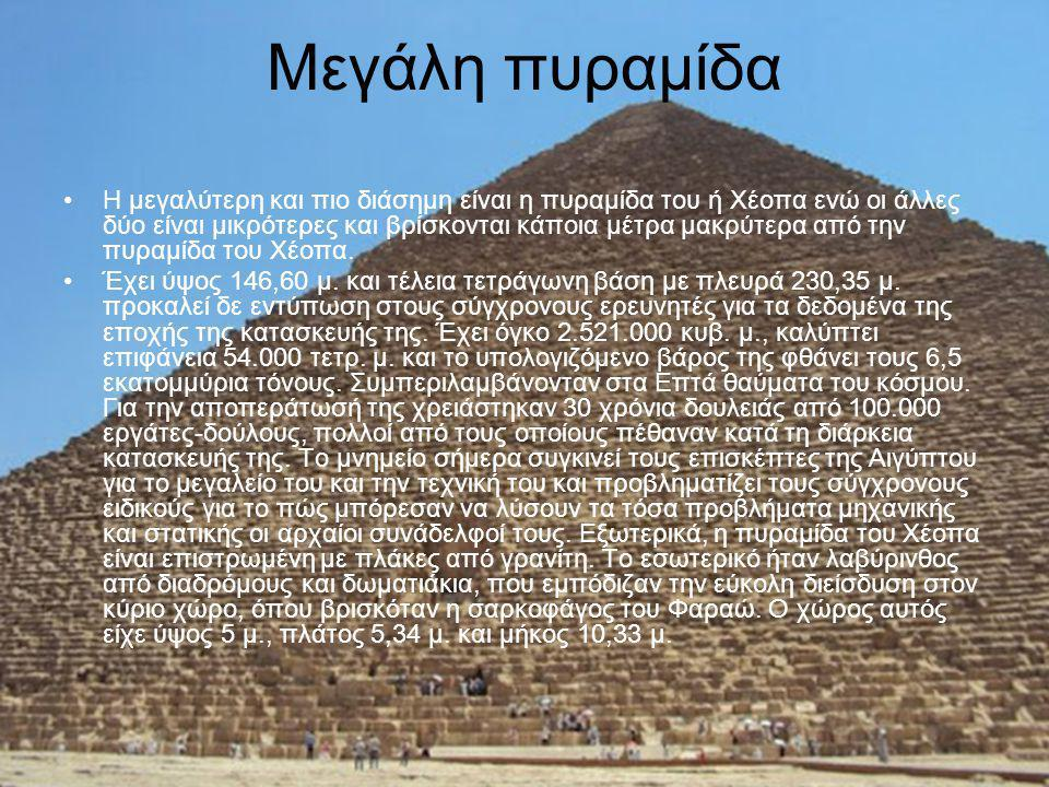 Μεγάλη πυραμίδα Η μεγαλύτερη και πιο διάσημη είναι η πυραμίδα του ή Χέοπα ενώ οι άλλες δύο είναι μικρότερες και βρίσκονται κάποια μέτρα μακρύτερα από