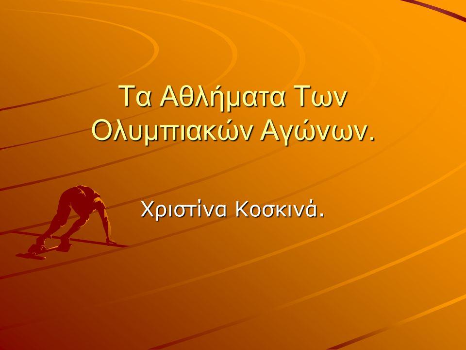 Τα Αθλήματα Των Ολυμπιακών Αγώνων. Χριστίνα Κοσκινά.