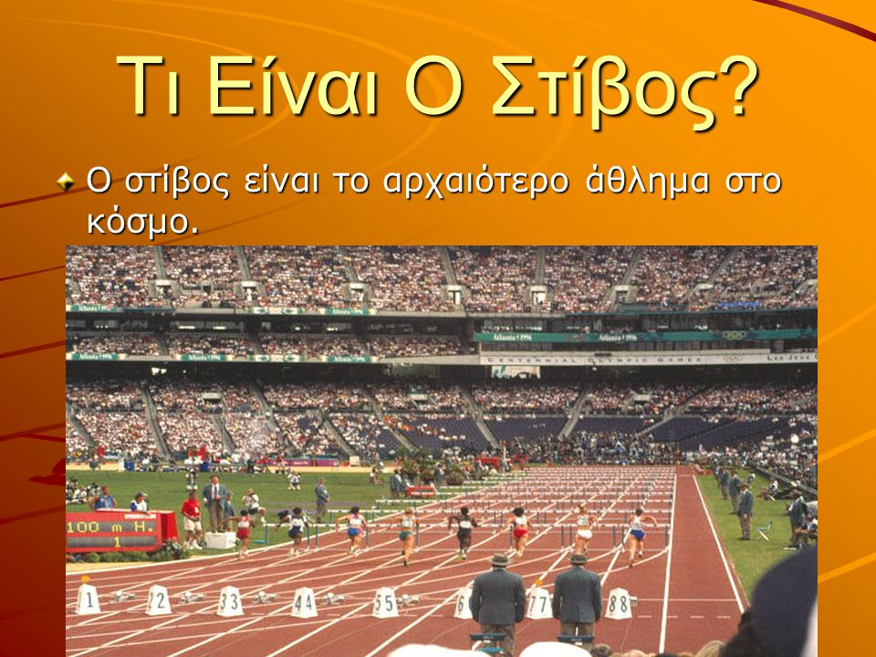 Τι Είναι Ο Στίβος? Ο στίβος είναι το αρχαιότερο άθλημα στο κόσμο.