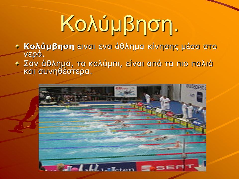 Κολύμβηση.Κολύμβηση ειναι ενα άθλημα κίνησης μέσα στο νερό.