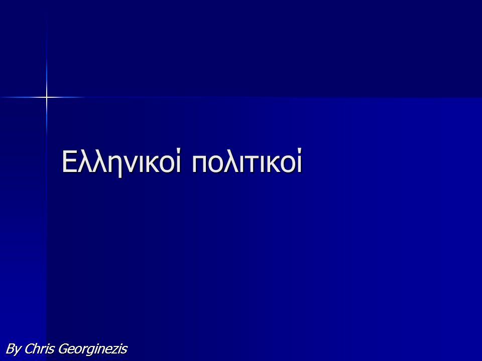 Ελληνικοί πολιτικοί By Chris Georginezis