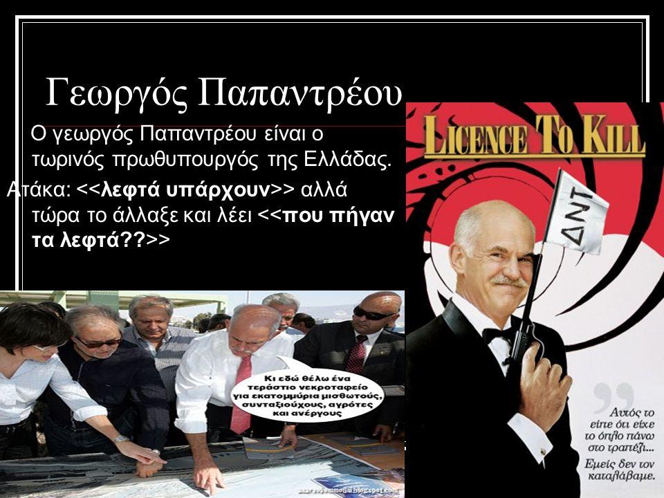 Γεωργός Παπαντρέου Ο γεωργός Παπαντρέου είναι ο τωρινός πρωθυπουργός της Ελλάδας.