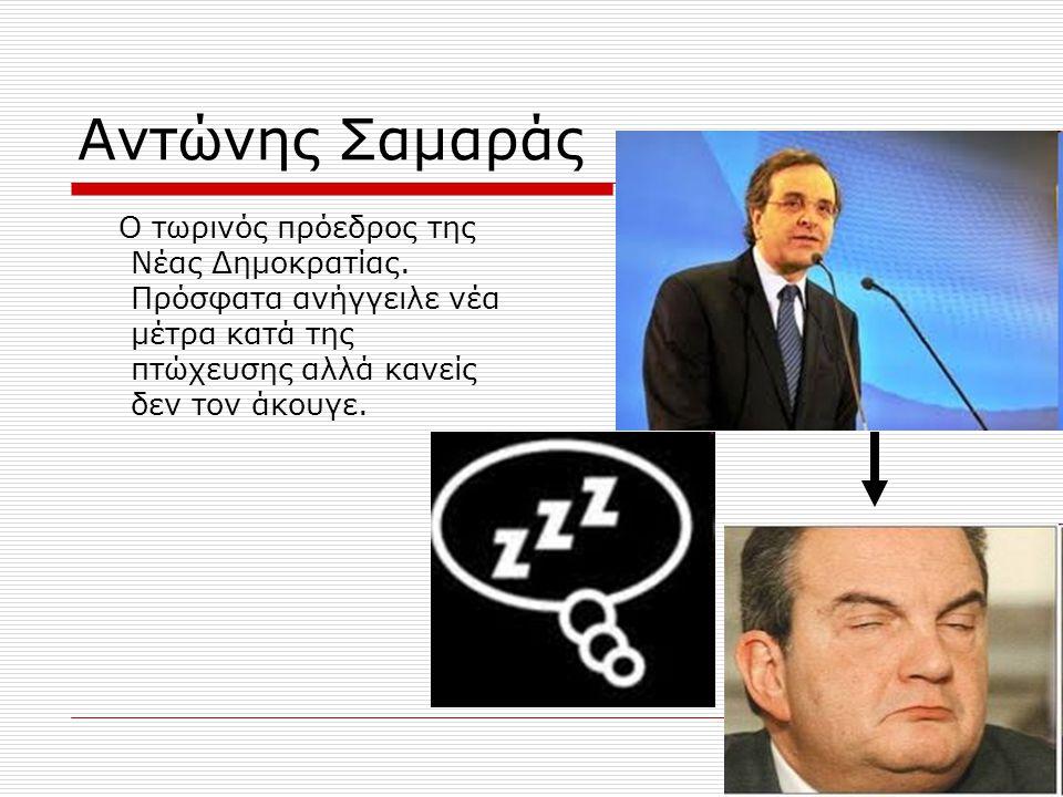 Κωνσταντίνος Μητσοτάκης Κωνσταντίνος Μητσοτάκης πρώην πρωθυπουργός γνωστός έως κι ο ακατονόμαστος.