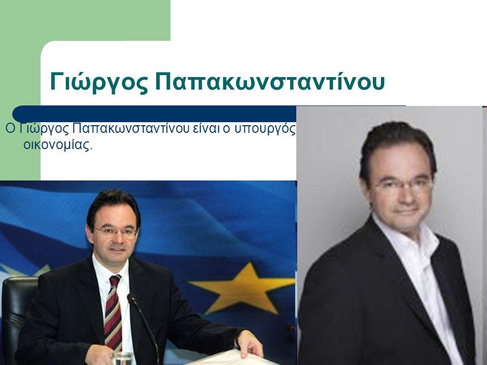 Γιώργος Παπακωνσταντίνου Ο Γιώργος Παπακωνσταντίνου είναι ο υπουργός οικονομίας.