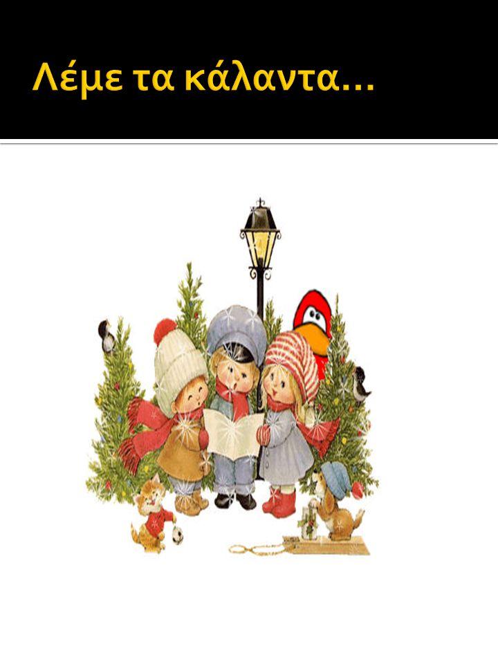 Καλά Χριστούγεννα Και καλή πρωτοχρονιά