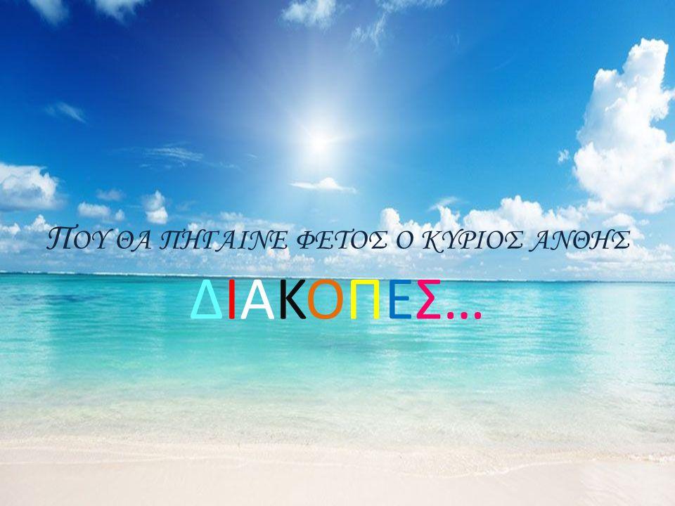 Αυτήν την παρουσίαση την αφιερώνω στον κύριο Άνθη ελπίζω να πάτε μια μέρα στην Βραζιλία…