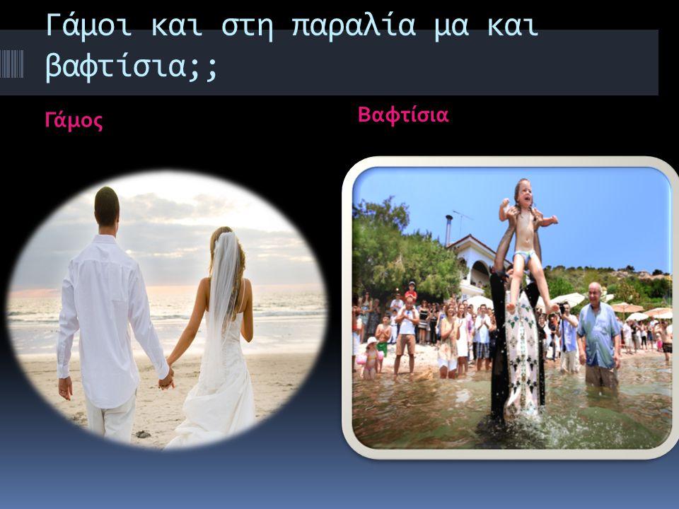 Γάμοι και στη παραλία μα και βαφτίσια;; Γάμος Βαφτίσια