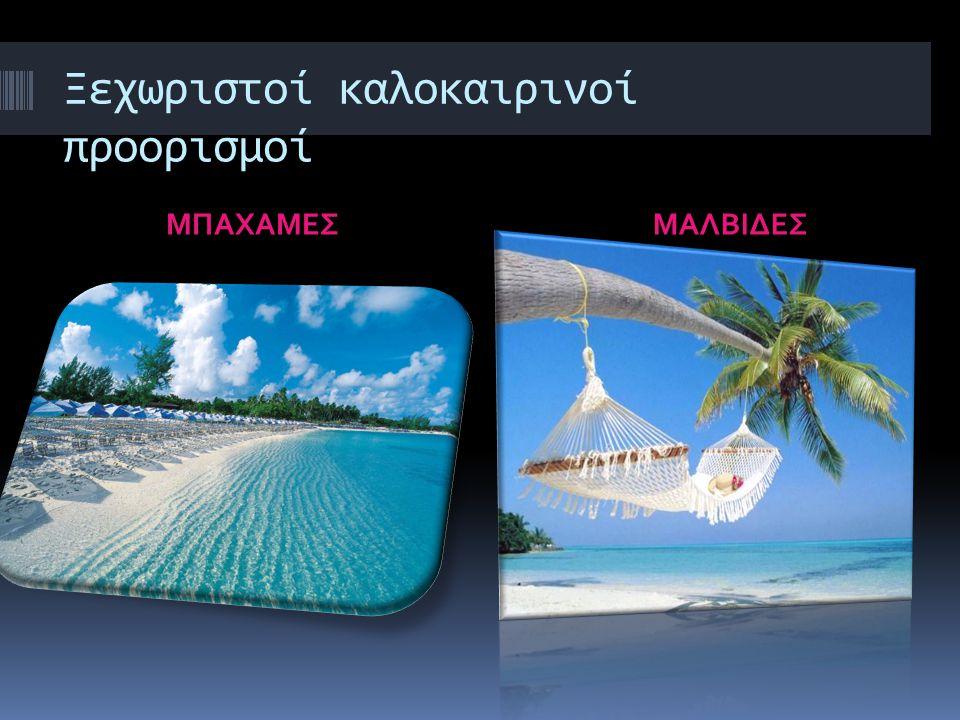 Φανταστικές παραλίες