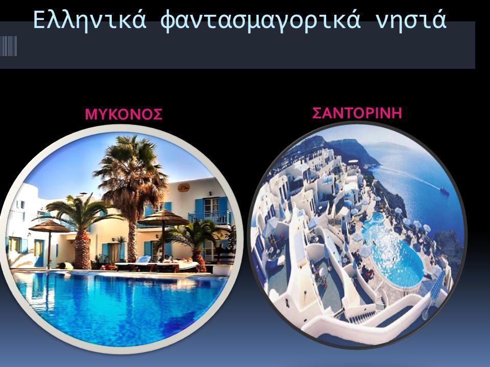 Ελληνικά φαντασμαγορικά νησιά ΜΥΚΟΝΟΣ ΣΑΝΤΟΡΙΝΗ