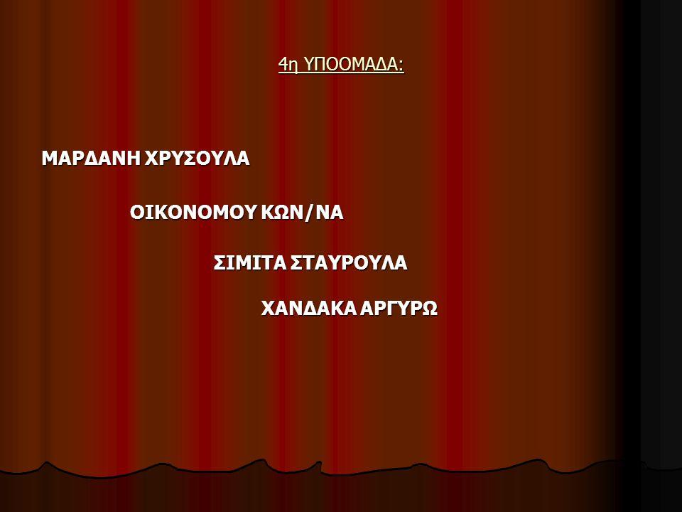 4η ΥΠΟΟΜΑΔΑ: ΜΑΡΔΑΝΗ ΧΡΥΣΟΥΛΑ ΟΙΚΟΝΟΜΟΥ ΚΩΝ/ΝΑ ΟΙΚΟΝΟΜΟΥ ΚΩΝ/ΝΑ ΣΙΜΙΤΑ ΣΤΑΥΡΟΥΛΑ ΧΑΝΔΑΚΑ ΑΡΓΥΡΩ ΣΙΜΙΤΑ ΣΤΑΥΡΟΥΛΑ ΧΑΝΔΑΚΑ ΑΡΓΥΡΩ