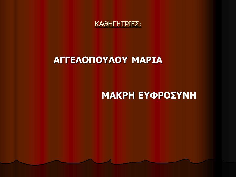 ΚΑΘΗΓΗΤΡΙΕΣ: ΑΓΓΕΛΟΠΟΥΛΟΥ ΜΑΡΙΑ ΑΓΓΕΛΟΠΟΥΛΟΥ ΜΑΡΙΑ ΜΑΚΡΗ ΕΥΦΡΟΣΥΝΗ ΜΑΚΡΗ ΕΥΦΡΟΣΥΝΗ