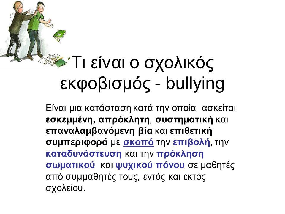 Ιδιαιτερότητες της επιθετικότητας Απρόκλητη, αδικαιολόγητη, άδικη, επαναλαμβανόμενη, ασκείται από ένα ισχυρότερο παιδί («δράστης») σε ένα ασθενέστερο («θύμα»), έχει στόχο να προκαλέσει φόβο, ανησυχία, ή πόνο, το ισχυρότερο παιδί αντλεί από αυτήν κάποιο όφελος (π.χ., ευχαρίστηση, κοινωνικό κύρος, απόκτημα), το ασθενέστερο παιδί δεν μπορεί να υπερασπιστεί τον εαυτό του.