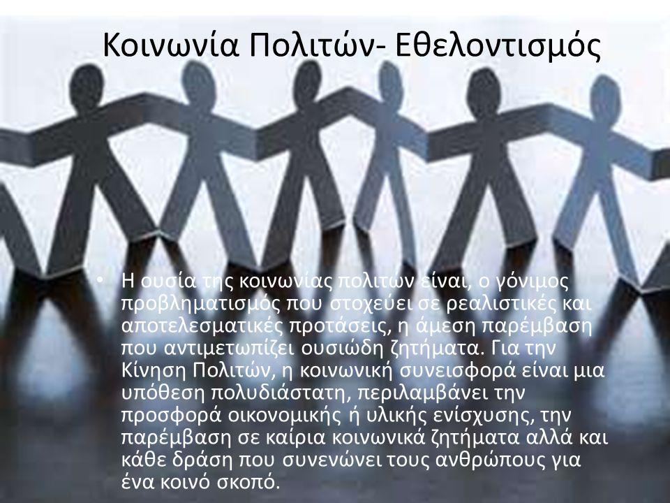 Κοινωνία Πολιτών- Εθελοντισμός H ουσία της κοινωνίας πολιτών είναι, ο γόνιμος προβληματισμός που στοχεύει σε ρεαλιστικές και αποτελεσματικές προτάσεις, η άμεση παρέμβαση που αντιμετωπίζει ουσιώδη ζητήματα.