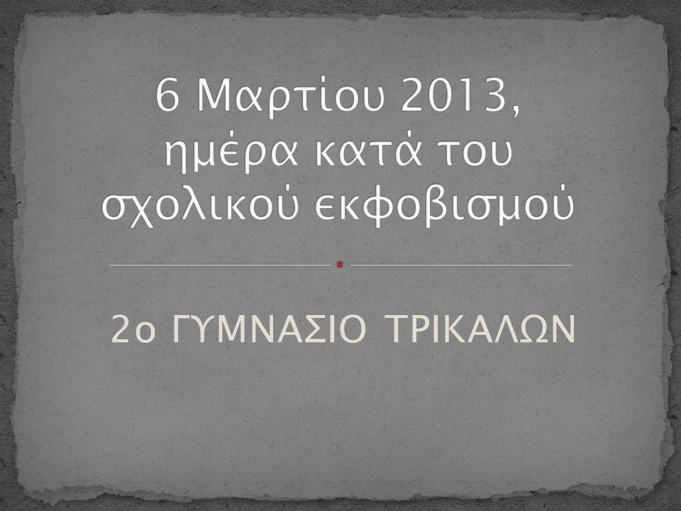 2o ΓΥΜΝΑΣΙΟ ΤΡΙΚΑΛΩΝ