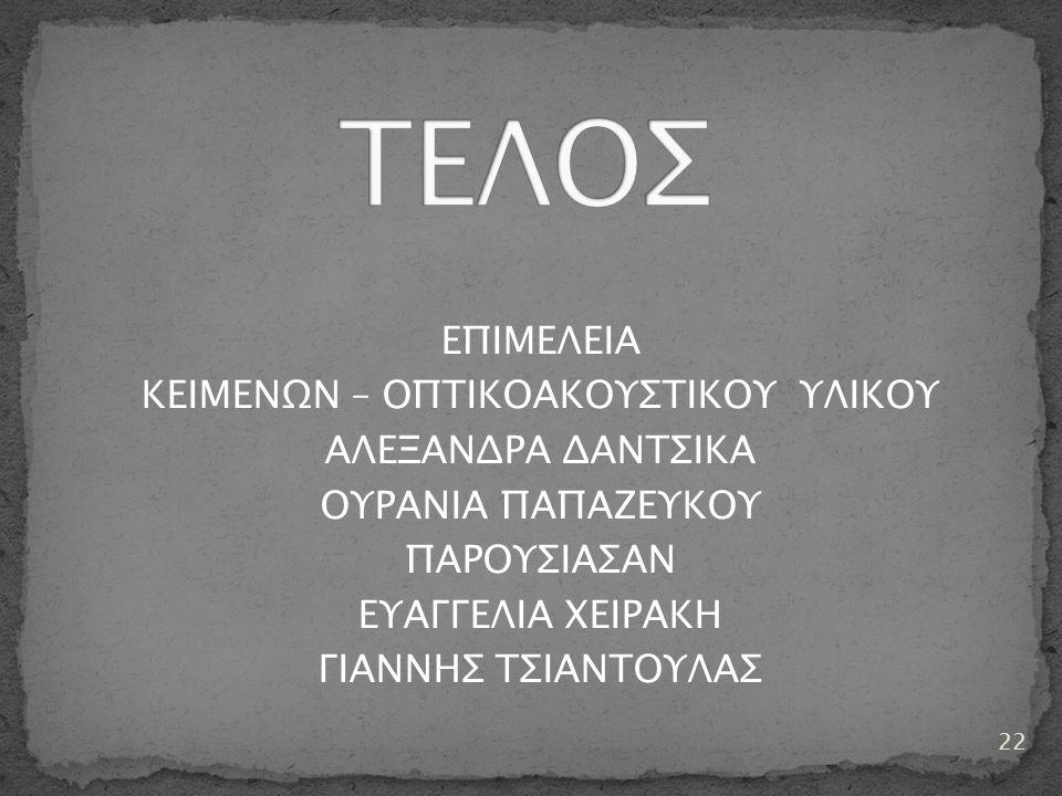 ΕΠΙΜΕΛΕΙΑ ΚΕΙΜΕΝΩΝ – ΟΠΤΙΚΟΑΚΟΥΣΤΙΚΟΥ ΥΛΙΚΟΥ ΑΛΕΞΑΝΔΡΑ ΔΑΝΤΣΙΚΑ ΟΥΡΑΝΙΑ ΠΑΠΑΖΕΥΚΟΥ ΠΑΡΟΥΣΙΑΣΑΝ ΕΥΑΓΓΕΛΙΑ ΧΕΙΡΑΚΗ ΓΙΑΝΝΗΣ ΤΣΙΑΝΤΟΥΛΑΣ 22