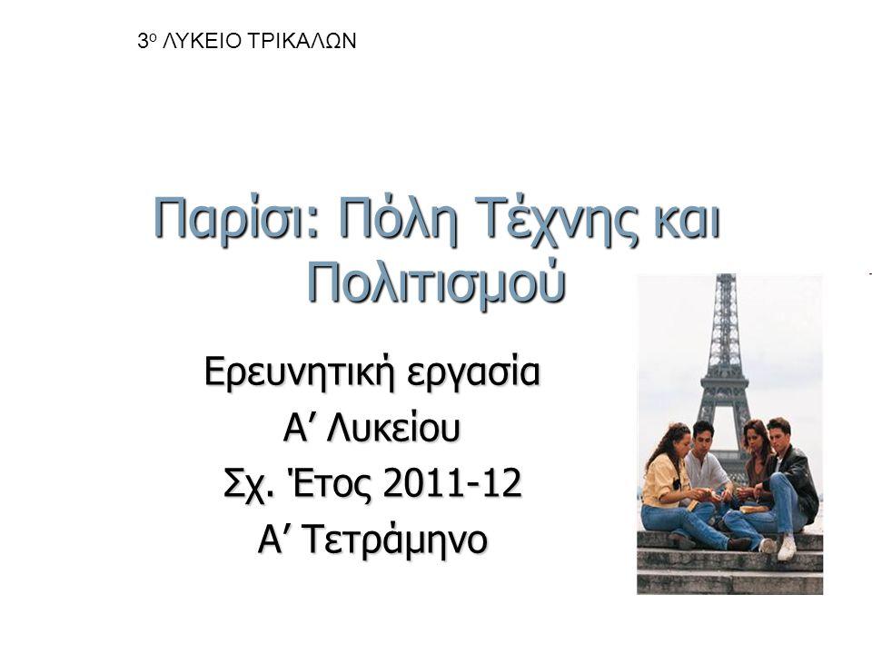 Ελληνικοί θησαυροί στο Λούβρο Η Νίκη της Σαμοθράκης Η Νίκη της Σαμοθράκης