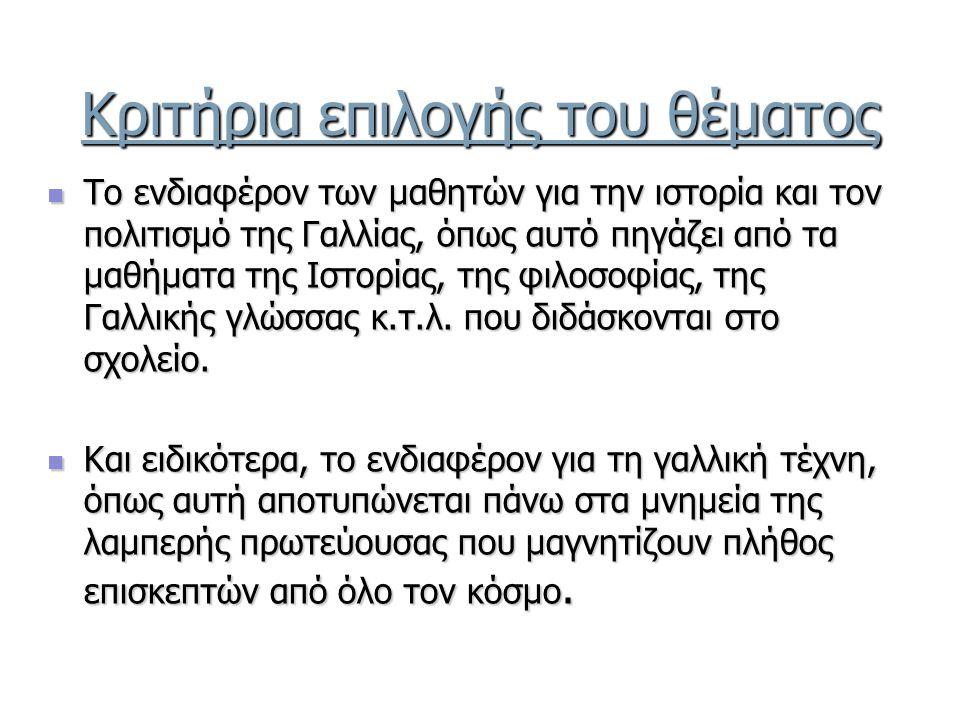 Ο Μέγας Αλέξανδρος στο Λούβρο Η έκθεση με θέμα «το βασίλειο της αρχαίας Μακεδονίας» εκτίναξε στα ύψη την επισκεψιμότητα του μουσείου(510.000χιλ.