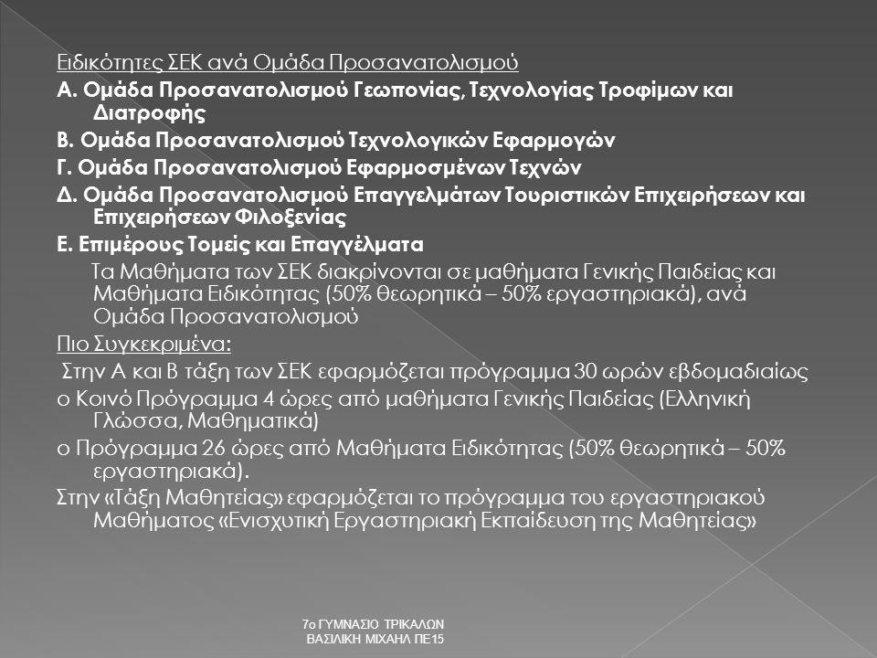 Ειδικότητες ΣΕΚ ανά Ομάδα Προσανατολισμού Α. Ομάδα Προσανατολισμού Γεωπονίας, Τεχνολογίας Τροφίμων και Διατροφής Β. Ομάδα Προσανατολισμού Τεχνολογικών