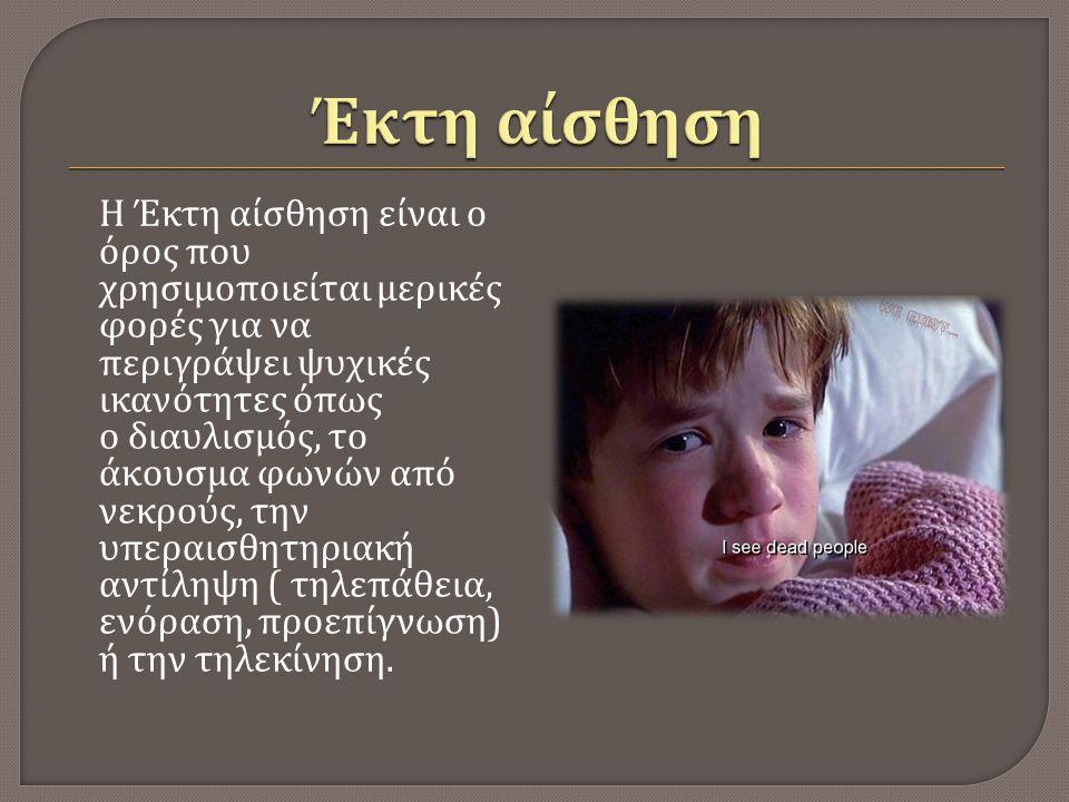 Η Έκτη αίσθηση είναι ο όρος που χρησιμοποιείται μερικές φορές για να περιγράψει ψυχικές ικανότητες όπως ο διαυλισμός, το άκουσμα φωνών από νεκρούς, την υπεραισθητηριακή αντίληψη ( τηλεπάθεια, ενόραση, προεπίγνωση ) ή την τηλεκίνηση.