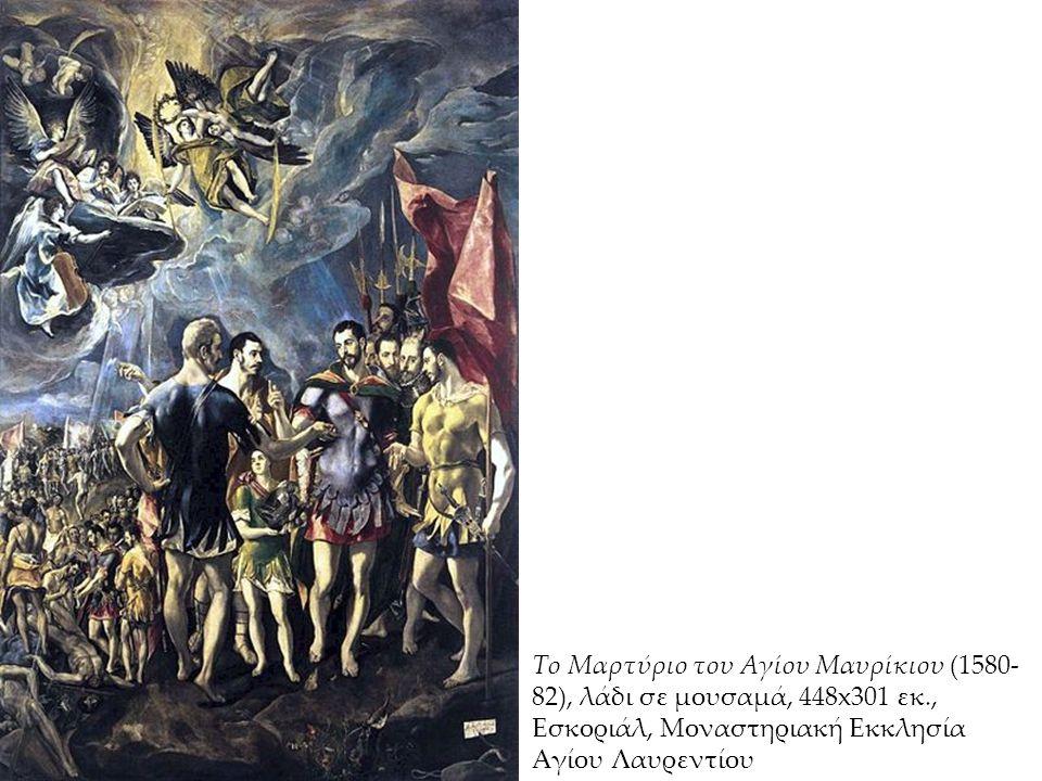 Το Μαρτύριο του Αγίου Μαυρίκιου (1580- 82), λάδι σε μουσαμά, 448x301 εκ., Εσκοριάλ, Μοναστηριακή Εκκλησία Αγίου Λαυρεντίου