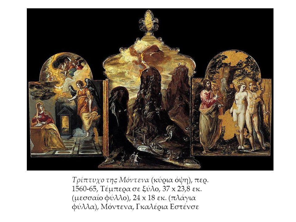 Τρίπτυχο της Μόντενα (κύρια όψη), περ. 1560-65, Τέμπερα σε ξύλο, 37 x 23,8 εκ. (μεσσαίο φύλλο), 24 x 18 εκ. (πλάγια φύλλα), Μόντενα, Γκαλέρια Εστένσε