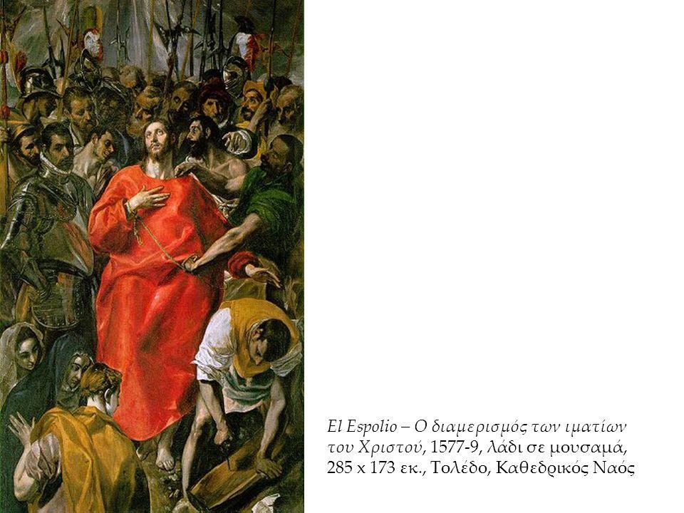 Προσωπογραφία του Χόρχε Μανουέλ Θεοτοκόπουλου, 1600-5, λάδι σε μουσαμά, 74 x 51,5 εκ., Σεβίλλη, Μουσείο Καλών Τεχνών