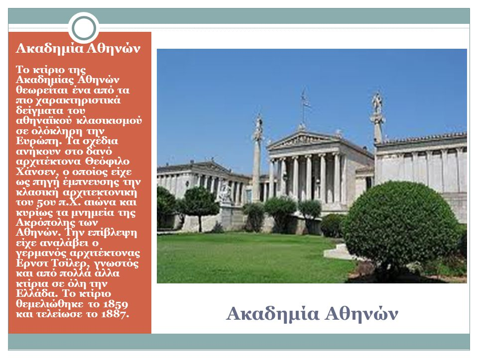 Ακαδημία Αθηνών Το κτίριο της Ακαδημίας Αθηνών θεωρείται ένα από τα πιο χαρακτηριστικά δείγματα του αθηναϊκού κλασικισμού σε ολόκληρη την Ευρώπη.