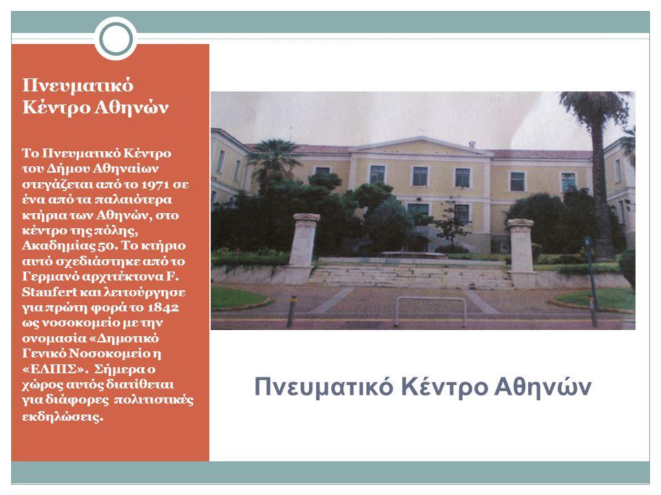 Πνευματικό Κέντρο Αθηνών Το Πνευματικό Κέντρο του Δήμου Αθηναίων στεγάζεται από το 1971 σε ένα από τα παλαιότερα κτήρια των Αθηνών, στο κέντρο της πόλ