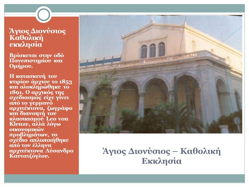 Άγιος Διονύσιος Καθολική εκκλησία Βρίσκεται στην οδό Πανεπιστημίου και Ομήρου. Η κατασκευή του κτιρίου άρχισε το 1853 και ολοκληρώθηκε το 1891. Ο αρχι