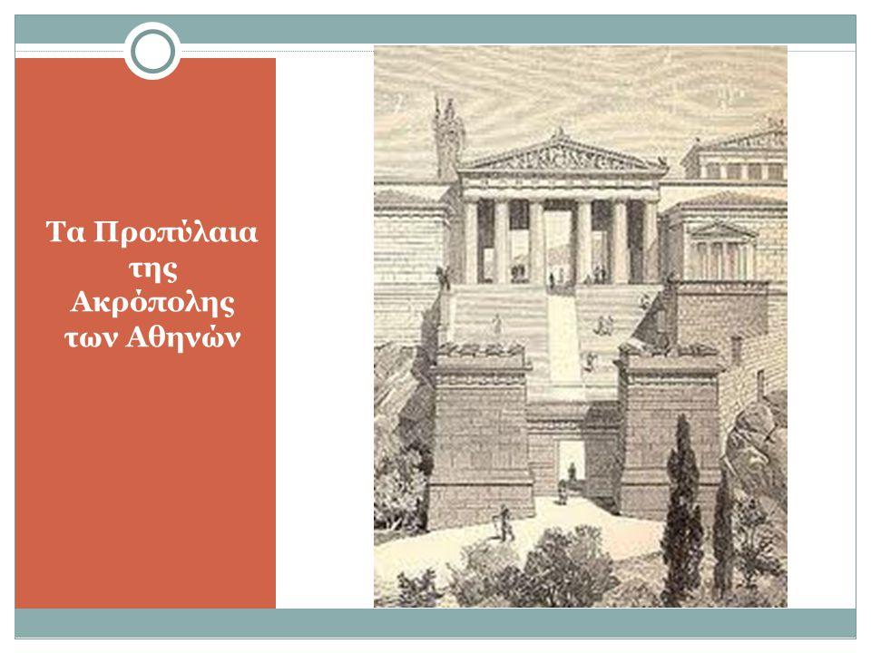 Τα Προπύλαια της Ακρόπολης των Αθηνών