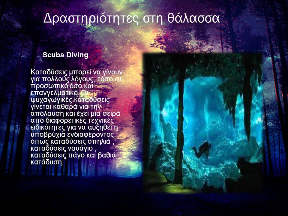 Δραστηριότητες στη θάλασσα Scuba Diving Καταδύσεις μπορεί να γίνουν για πολλούς λόγους, τόσο σε προσωπικό όσο και επαγγελματικό. Οι ψυχαγωγικές καταδύ