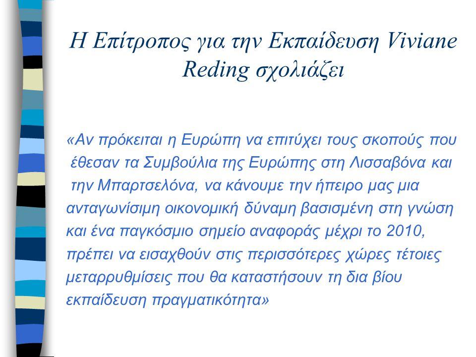 Η Επίτροπος για την Εκπαίδευση Viviane Reding σχολιάζει «Αν πρόκειται η Ευρώπη να επιτύχει τους σκοπούς που έθεσαν τα Συμβούλια της Ευρώπης στη Λισσαβ