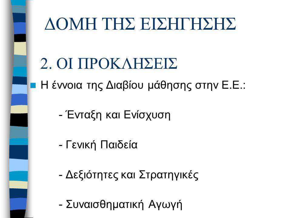 ΔΟΜΗ ΤΗΣ ΕΙΣΗΓΗΣΗΣ 2. ΟΙ ΠΡΟΚΛΗΣΕΙΣ Η έννοια της Διαβίου μάθησης στην Ε.Ε.: - Ένταξη και Ενίσχυση - Γενική Παιδεία - Δεξιότητες και Στρατηγικές - Συνα