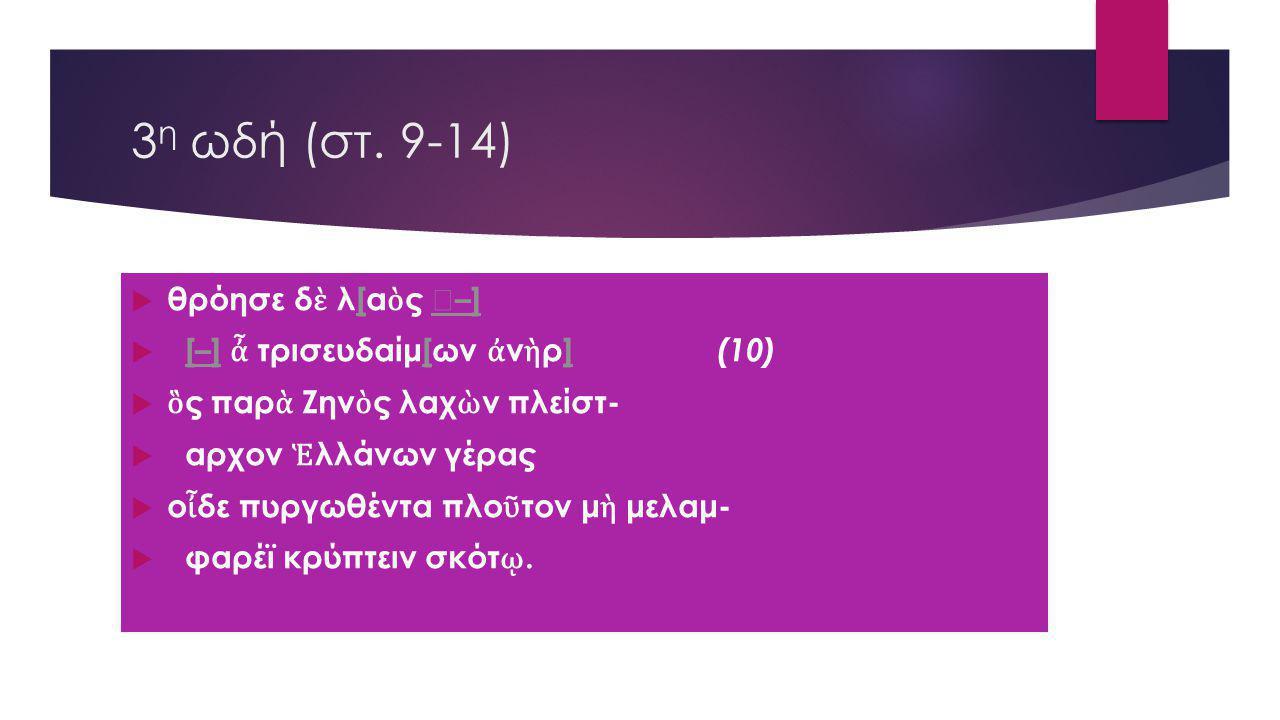 3 η ωδή (στ.89-92)  γ ῆ ρας, θάλ[εια]ν α ὖ τις ἀ γκομί σαι[]<>  ἥ βαν.