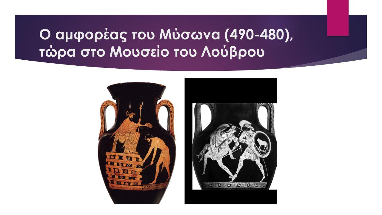 Ο αμφορέας του Μύσωνα (490-480), τώρα στο Μουσείο του Λούβρου