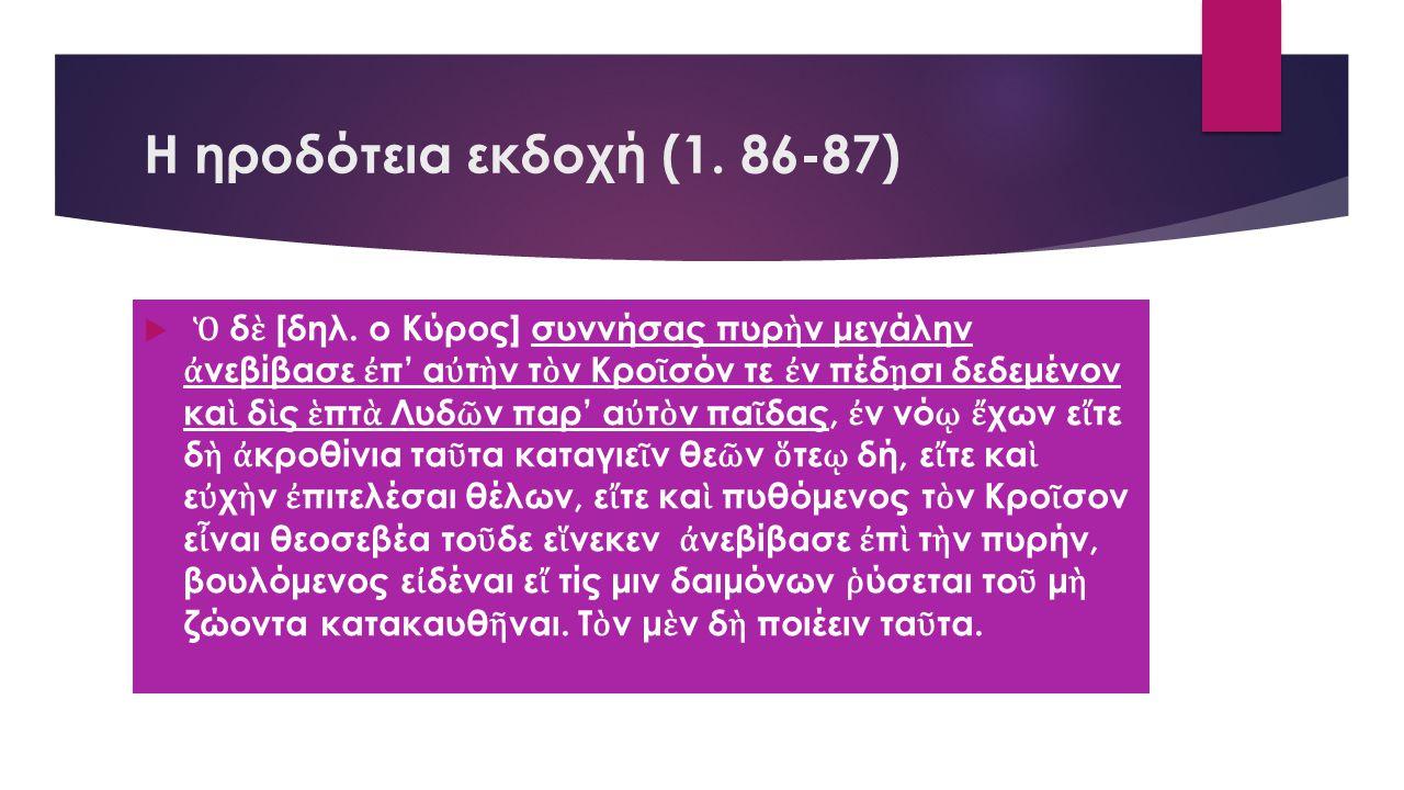 Η ηροδότεια εκδοχή (1. 86-87)  Ὁ δ ὲ [δηλ.