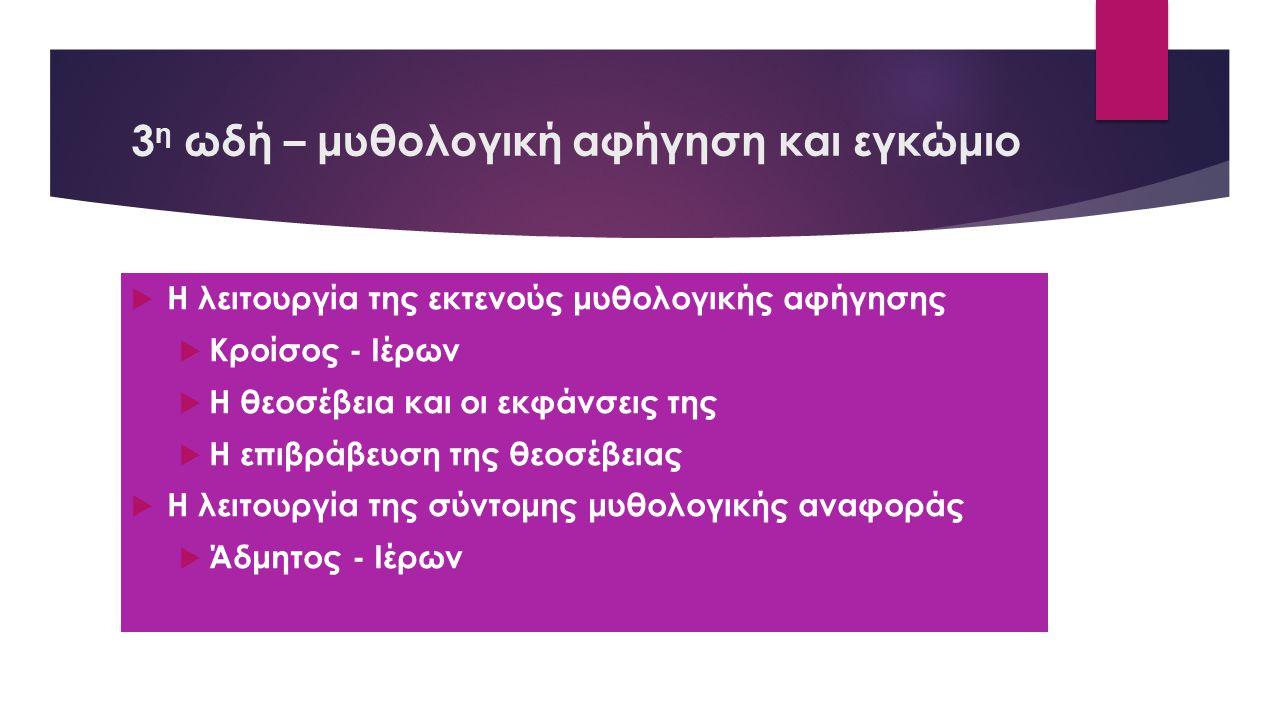 3 η ωδή – μυθολογική αφήγηση και εγκώμιο  Η λειτουργία της εκτενούς μυθολογικής αφήγησης  Κροίσος - Ιέρων  Η θεοσέβεια και οι εκφάνσεις της  Η επιβράβευση της θεοσέβειας  Η λειτουργία της σύντομης μυθολογικής αναφοράς  Άδμητος - Ιέρων