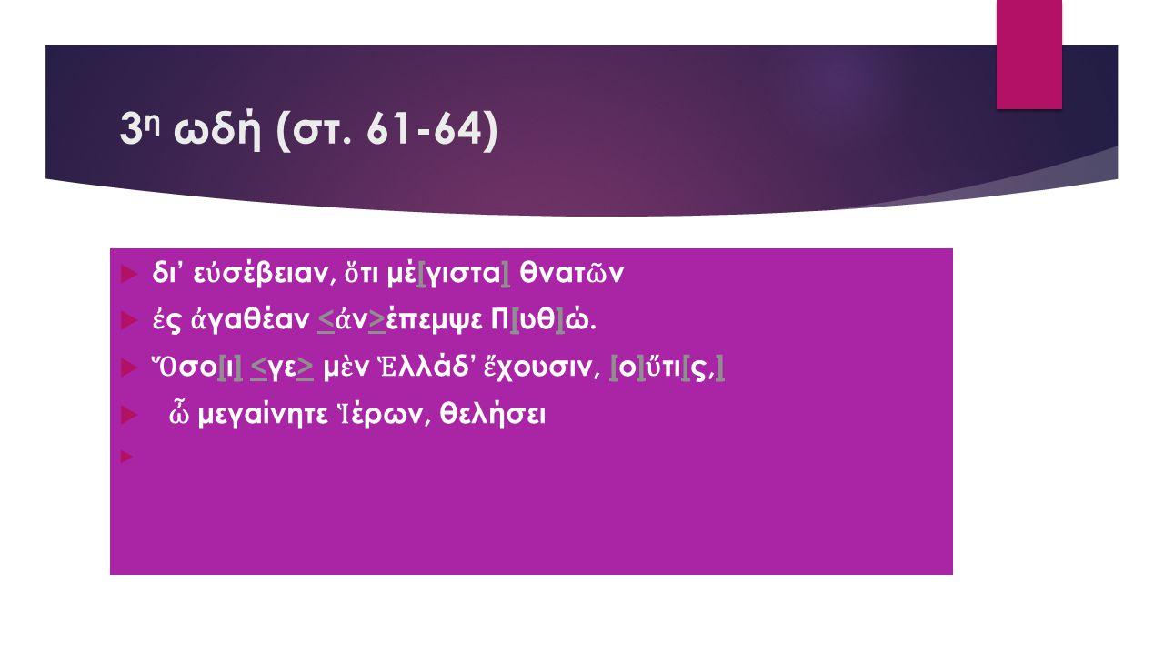 Η ηροδότεια εκδοχή (1.86-87)  Ὁ δ ὲ [δηλ.