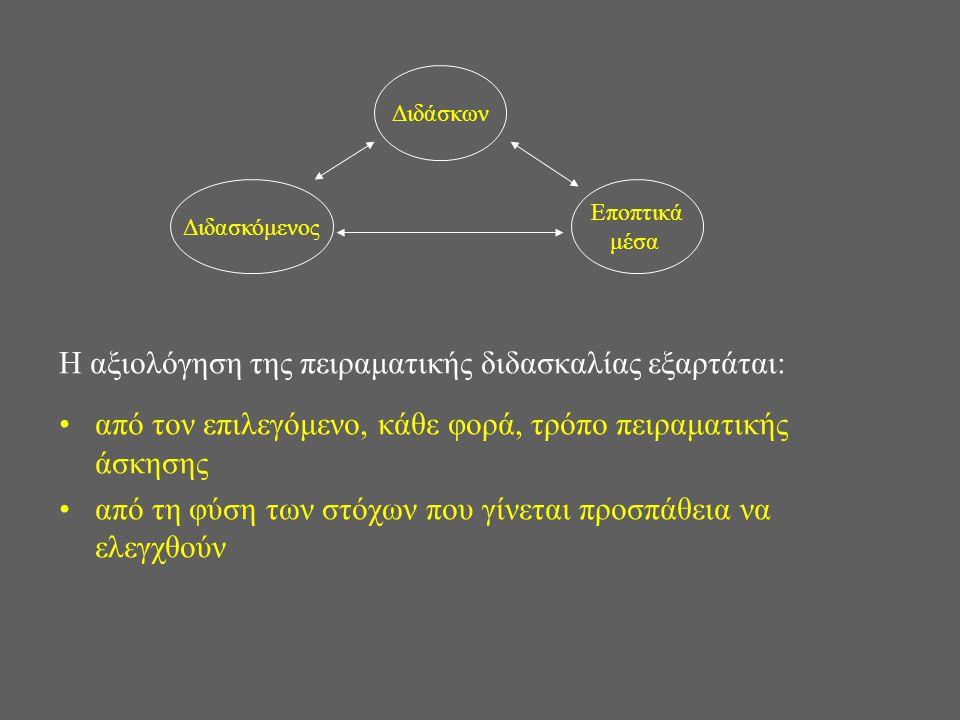 Η αξιολόγηση της πειραματικής διδασκαλίας εξαρτάται: από τον επιλεγόμενο, κάθε φορά, τρόπο πειραματικής άσκησης από τη φύση των στόχων που γίνεται προ