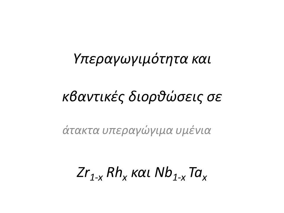 Υπεραγωγιμότητα και κβαντικές διορθώσεις σε Zr 1-x Rh x και Nb 1-x Ta x άτακτα υπεραγώγιμα υμένια